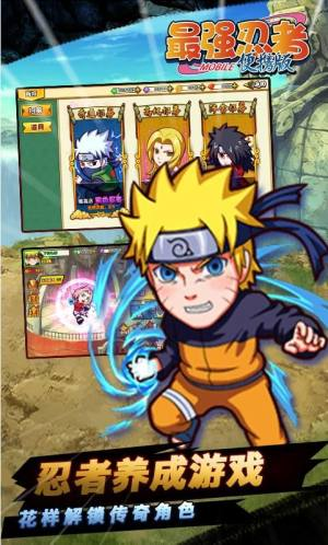 最强忍者手游正式版图片1