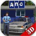交通警察模拟3D游戏