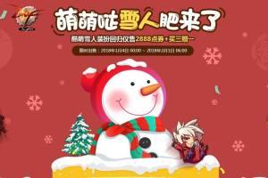 DNF萌萌哒雪人肥来了活动介绍:雪人礼包+雪人装扮光环图片1