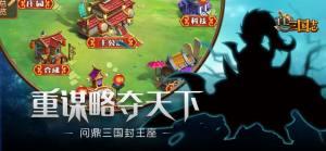 TD三国志手游官方安卓版图片2