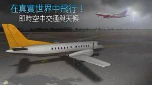 模拟航空管制员破解版图1