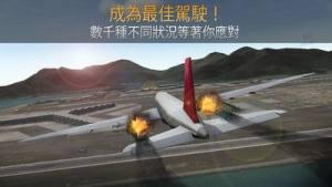 模拟航空管制员破解版图3