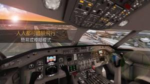 模拟航空管制员无限金币最新破解版图片2