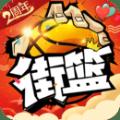 街篮游戏iOS版 v1.22.1
