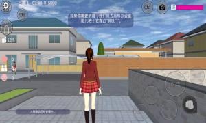 樱花校园模拟器苹果版图1