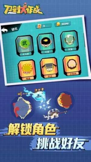 刀剑大作战.io游戏官方手机版图片1