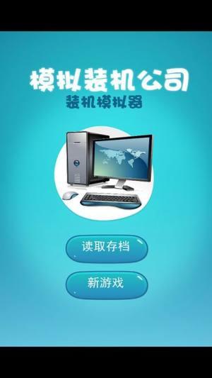 模拟装机公司安卓APP破解版(装机模拟器)图片2