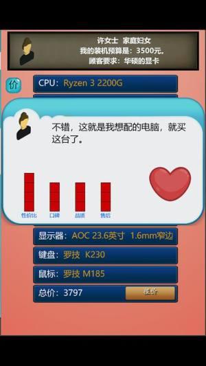 模拟装机公司安卓破解版图3