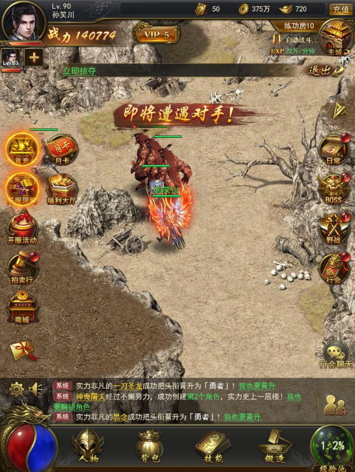 成龙一刀传世野战怎么玩 如何在超爽PK中赢得野战[多图]图片2