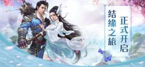 古剑仙侠iOS版图5