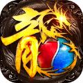 烈焰屠龙霸业手游安卓正式版 V1.0