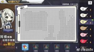 碧蓝航线绘图日记颜料快速收集攻略图片1