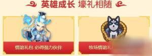 梦幻西游手游3月新服情谊礼包怎么获得? 3月礼包兑换码免费分享图片1
