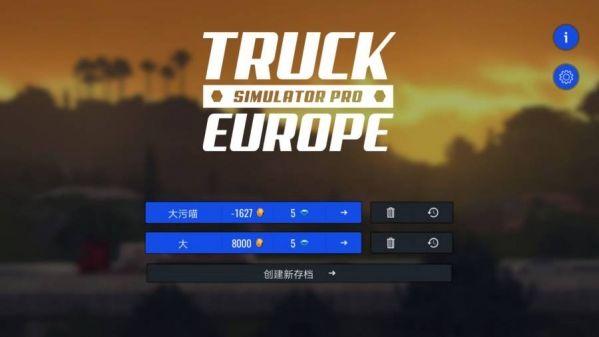 欧洲卡车模拟器高级版安卓版图片1