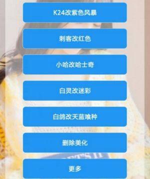 qq飞车手游美化包苹果版图1