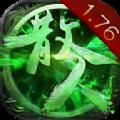 传奇绿色版官方手游 v2.0.21