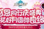 三国如龙传半年庆活动4月19日盛大开启 八大庆典福利登录即享[图]