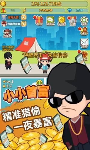 小小首富游戏安卓版图片2