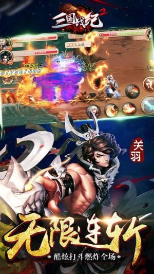三国战纪2群雄争霸iOS免费版图5