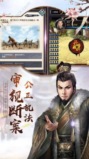 皇帝宫廷传奇手游正式版图片2