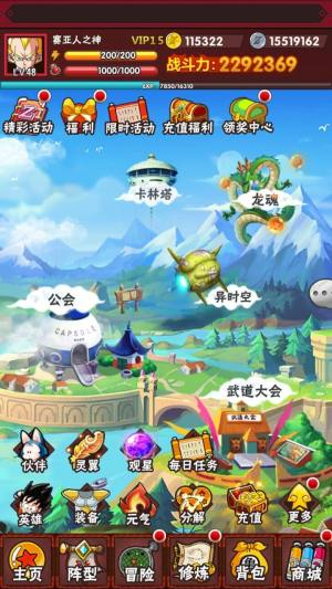 龙珠乱斗手游正式版图片2