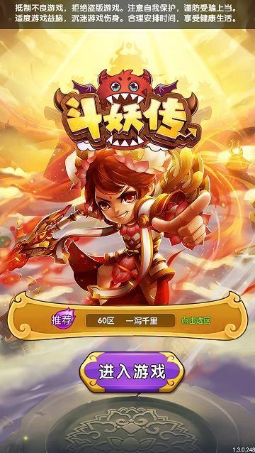 斗妖传图片1