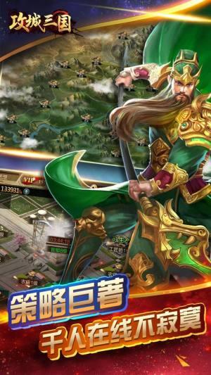 攻城三国之霸业游戏公测版图片2