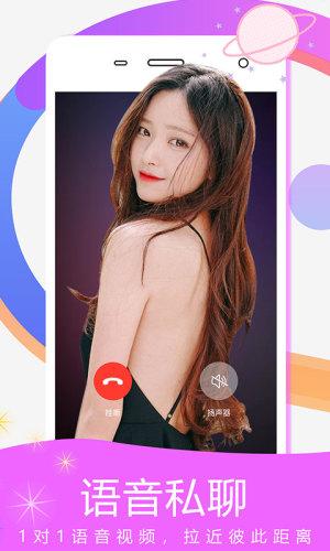 全民交友app图3