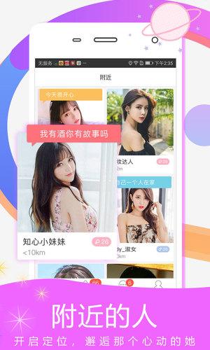 全民交友app手机版图片2
