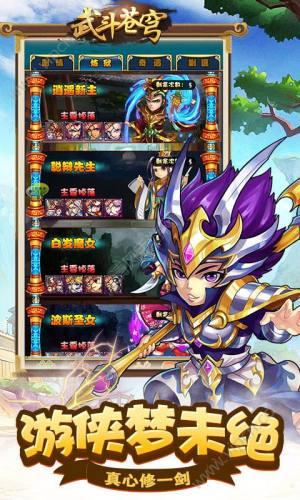 武斗苍穹手游官方正版图片2