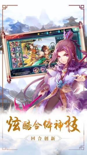 仙剑逍遥传手机版图1