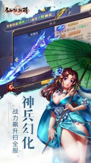 仙侠联萌游戏公测版图片2