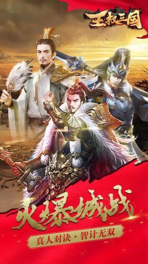 王权三国手游图片2