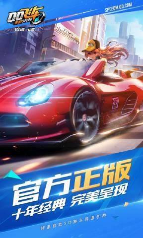 QQ飞车前瞻版最新测试版图片2
