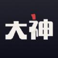 网易大神手机软件APP 1.1.1