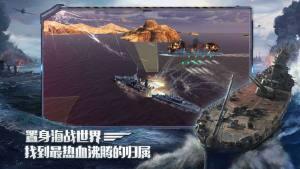 战舰世界闪击战图1