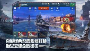 战舰世界闪击战图5