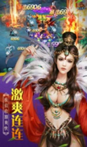 百战天下之斩仙手游正式版图片2