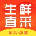生鲜直采app最新版 v1.0.0