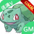 神奇宝贝GM版