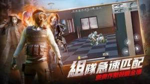 全民吃鸡刺激战场游戏安卓最新版图片1