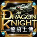 龙族骑士团IOS越狱版(Dragon Knights) v1.5.3