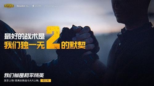 和平精英手游携手吴京拍摄宣传视频 吴京参与和平精英宣传视频[视频][多图]图片4