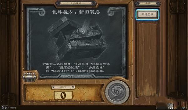 炉石传说1月10日乱斗模式:乱斗魔方新旧混搭卡组推荐[视频][图]图片1