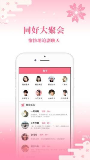 日剧社app安卓官方版图片3
