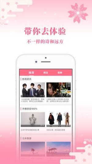 日剧社app安卓官方版图片1