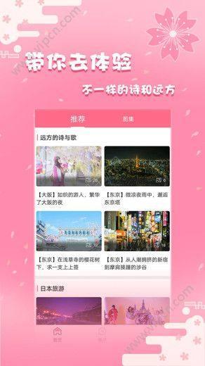 日剧社app安卓官方版图片2