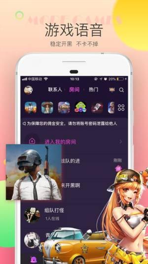 考米语音交友app图3