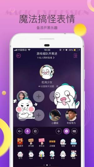 考米语音交友app图1