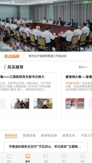 西湖先锋app官网版图3